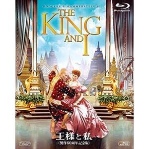 王様と私<製作60周年記念版> [Blu-ray]|dss