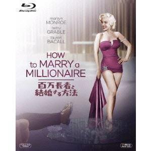 百万長者と結婚する方法 [Blu-ray]|dss
