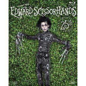 シザーハンズ 製作25周年記念コレクターズ・ブルーレイBOX〔初回生産限定〕 [Blu-ray]|dss