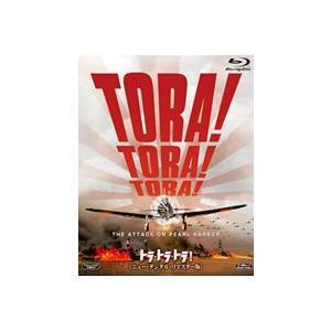 トラ・トラ・トラ!<ニュー・デジタル・リマスター版> [Blu-ray] dss