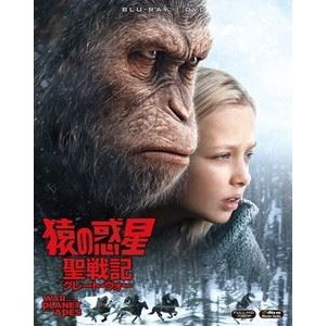 猿の惑星:聖戦記(グレート・ウォー)2枚組ブルーレイ&DVD [Blu-ray]|dss