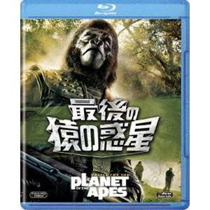 最後の猿の惑星 [Blu-ray]|dss