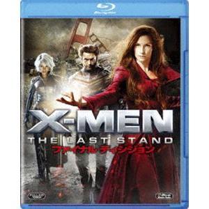 X-MEN:ファイナル ディシジョン [Blu-ray] dss