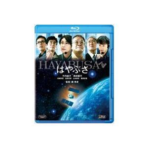 はやぶさ/HAYABUSA [Blu-ray] dss