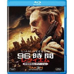 96時間/レクイエム〈非情無情ロング・バージョン〉 [Blu-ray]|dss