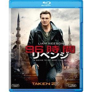 96時間/リベンジ [Blu-ray]|dss