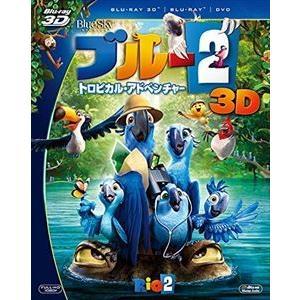 ブルー2 トロピカル・アドベンチャー 3枚組3D・2Dブルーレイ&DVD〔初回生産限定〕 [Blu-ray]|dss