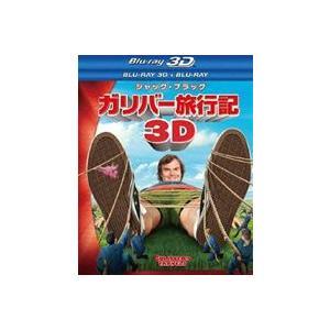 ガリバー旅行記 3D・2Dブルーレイセット<2枚組> [Blu-ray]|dss