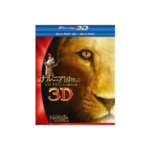 ナルニア国物語/第3章: アスラン王と魔法の島 3D・2Dブルーレイセット<2枚組> [Blu-ray]|dss