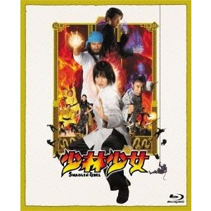 少林少女 コレクターズ・エディション [Blu-ray]|dss