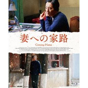 妻への家路 [Blu-ray]|dss