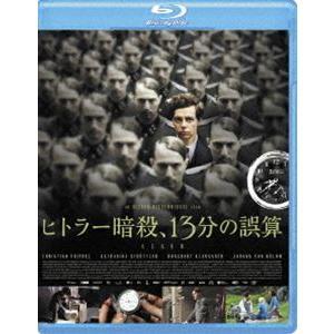 ヒトラー暗殺、13分の誤算 [Blu-ray]|dss