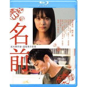 名前 [Blu-ray]|dss