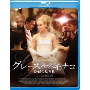 グレース・オブ・モナコ 公妃の切り札 [Blu-ray]|dss