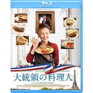 大統領の料理人 [Blu-ray]|dss
