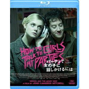 パーティで女の子に話しかけるには [Blu-ray]|dss