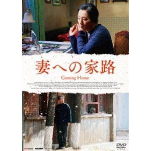 妻への家路 [DVD]|dss