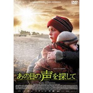 あの日の声を探して [DVD]|dss