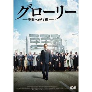 グローリー/明日への行進 [DVD]|dss