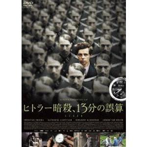 ヒトラー暗殺、13分の誤算 [DVD]|dss