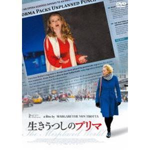 生きうつしのプリマ [DVD]|dss