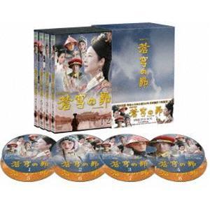 蒼穹の昴 DVD BOX [DVD]|dss