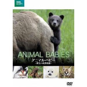 BBC earth アニマル・ベビー 〜野生の成長物語〜 [DVD]|dss