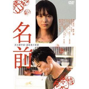 名前 [DVD]|dss