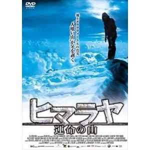 ヒマラヤ 運命の山 [DVD] dss