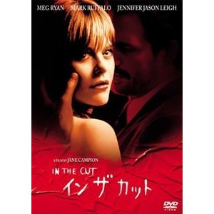 イン ザ カット [DVD]|dss