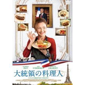 大統領の料理人 [DVD]|dss