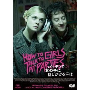 パーティで女の子に話しかけるには [DVD]|dss