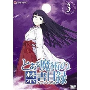 とある魔術の禁書目録 第3巻〈通常版〉 [DVD]|dss