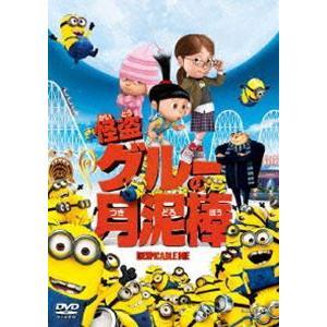 怪盗グルーの月泥棒 [DVD]の商品画像