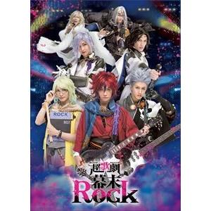 超歌劇 幕末Rock [DVD] dss