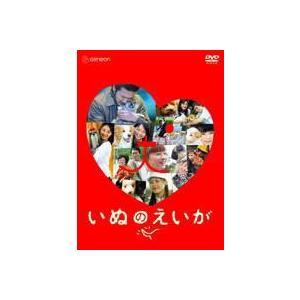 いぬのえいが プレミアム・エディション [DVD]|dss