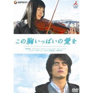 この胸いっぱいの愛を(通常版) [DVD] dss