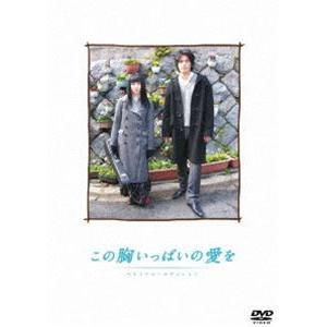 この胸いっぱいの愛を プレミアム・エディション [DVD] dss