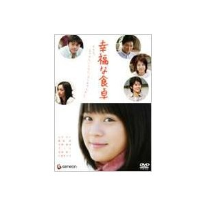 幸福な食卓 プレミアム・エディション [DVD]|dss