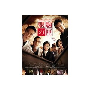 魍魎の匣 スタンダード・エディション [DVD]|dss