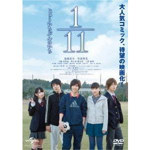 1/11 じゅういちぶんのいち [DVD]|dss