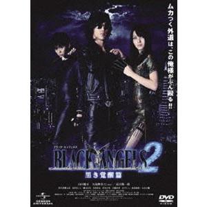 ブラック・エンジェルズ2 〜黒き覚醒篇〜 [DVD]