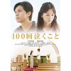 100回泣くこと [DVD]|dss