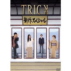 トリック TRICK 新作スペシャル [DVD] dss