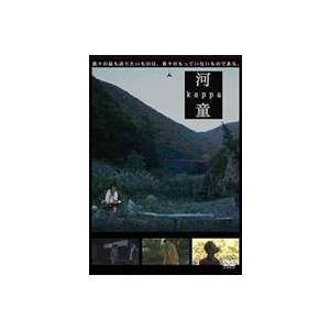 河童 Kappa [DVD]|dss