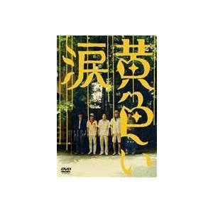 黄色い涙〈通常版〉 [DVD]|dss