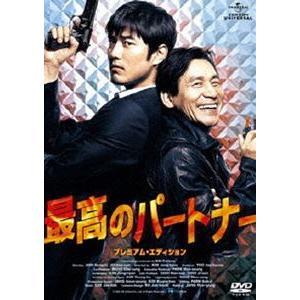 最高のパートナー プレミアム・エディション [DVD] dss