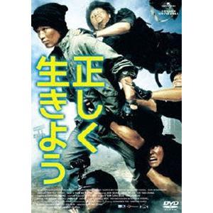 正しく生きよう [DVD] dss