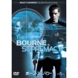 ボーン・スプレマシー [DVD]|dss