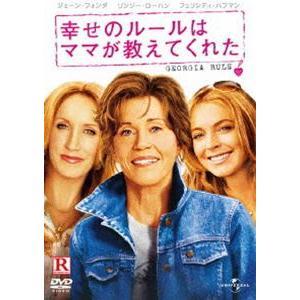 幸せのルールはママが教えてくれた [DVD]|dss